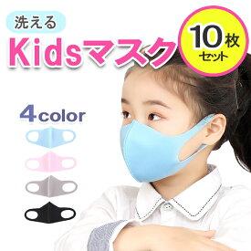 【ストアポイント5倍】 マスク 洗えるマスク 10枚セット 個包装 飛沫 予防 防止 伸縮性 男女兼用 ウレタンマスク ポリウレタンマスク 子供用 花粉 風邪 水洗い メンズ レディース 立体 繰り返し ピンク ブルー グレー ブラック