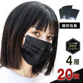 マスク 使い捨て 黒 ブラック カラー 不織布 20枚 セット 個包装 大きめ 小さめ 男女兼用 レギュラー サイズ おしゃれ かっこいい 快適 4層 構造 活性炭 入り ノーズワイヤー プリーツ タイプ 花粉 ファッション デザイン おすすめ 在庫あり ※ 日本製 ではありません