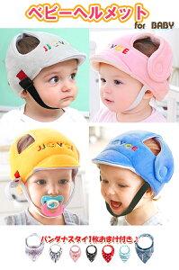 赤ちゃん 幼児用 帽子 ヘルメット ヘッドガード 頭部保護 ごっつん 転倒 怪我 防止 木綿製 衝撃吸収 軽量 バンダナスタイおまけ付き