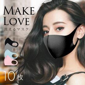 【クーポン配布中】 黒マスク 洗えるマスク 10枚セット 個包装 飛沫 予防 防止 伸縮性 男女兼用 ウレタンマスク ポリウレタンマスク 大人 花粉 風邪 水洗い メンズ レディース 立体 繰り返し