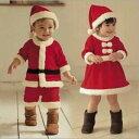 お子様用 サンタ サンタクロース クリスマス コスプレ 衣装 子供 女の子 男の子