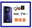 New 新型 glo (グロー) 本体 スターターキット 新色 ブルー シリーズ2 ミニ(series 2 mini)【ファミマ限定】