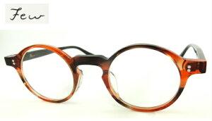 Few(ヒュー・NEWMANの兄妹ブランド) F3 カラー02【眼鏡 メガネ おしゃれメガネ 伊達メガネ 伊達眼鏡 ボストン クラシックメガネ ブラウン メガネ フレーム ラウンド 丸 ボスリントン おしゃれ お