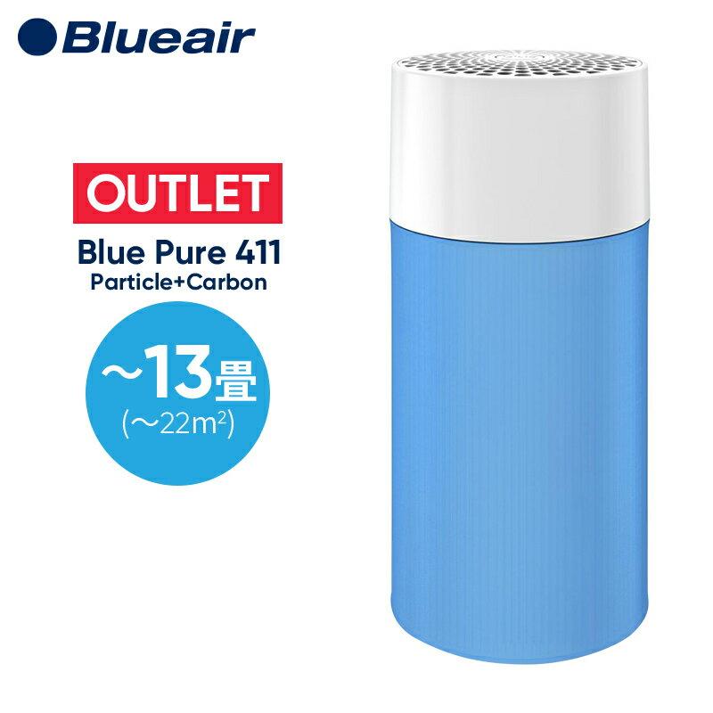 【アウトレット品】ブルーエア Blueair 411 空気清浄機 花粉 コンパクト フィルター ウイルス ホコリ たばこ煙 ハウスダスト ペット PM2.5 脱臭 消臭 北欧デザイン おしゃれ ブルーピュア Blue Pure