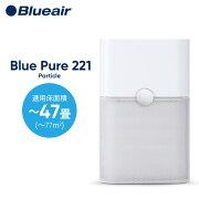 ブルーエアBlueair221空気清浄機花粉コンパクトフィルターウイルスホコリたばこ煙ハウスダストペットPM2.5脱臭消臭北欧デザインおしゃれブルーピュア200168
