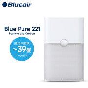 ブルーエア空気清浄機BluePure221ParticleandCarbon39畳360度吸引花粉PM2.5ハウスダスト除臭ニオイ