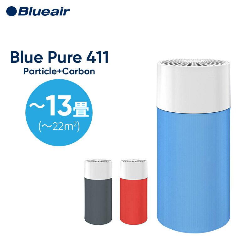 ブルーエア Blueair 411 空気清浄機 プレフィルター2枚セットモデル 花粉 コンパクト フィルター ウイルス ホコリ たばこ煙 ハウスダスト ペット PM2.5 脱臭 消臭 北欧デザイン おしゃれ ブルーピュア Blue Pure