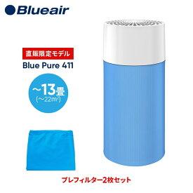 【直販限定モデル】ブルーエア Blueair 411B 空気清浄機 花粉【プレフィルター2枚セット商品】コンパクト フィルター ウイルス ホコリ たばこ煙 ハウスダスト ペット PM2.5 脱臭 消臭 北欧デザイン おしゃれ ブルーピュア Blue Pure