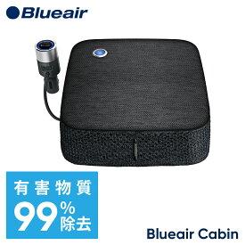 ブルーエア 車載用 空気清浄機 花粉 Blueair Cabin P2i セダン ハッチバック タバコ煙 PM2.5 自動車用 500553