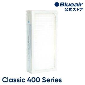 ブルーエア 空気清浄機 Classic 400シリーズ 交換用 ダストフィルター 480i,405,450E F400P