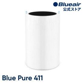 ブルーエア 空気清浄機 Blue Pure 411 交換用フィルター Particle + Carbon Filter パーティクル プラス カーボン (メインフィルター) ホコリ 花粉 PM2.5 100929