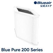 ブルーエア空気清浄機BluePure200シリーズ交換用フィルターパーティクルカーボンParticleandCarbonFilter活性炭ニオイ103995