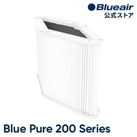 ブルーエア 空気清浄機 Blue Pure 200シリーズ 交換用フィルター パーティクル プラス カーボン Particle + Carbon Filter 活性炭 ニオイ 103995