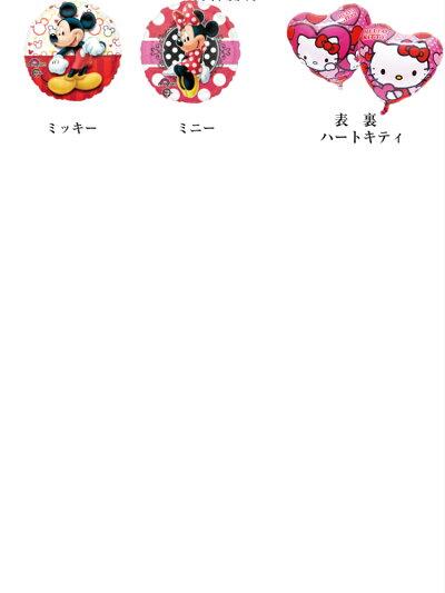 【ヘリウム入り】選べるキャラクターバルーン【くまモン】【妖怪ウォッチ】【アンパンマン】【アナと雪の女王】【ヘリウム】【バルーン】【風船】【バルーンギフト】【】【】
