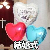 【送料無料】祝電・バルーン電報!ハッピーバードと選べる2カラーハートバルーンギフト