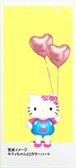 【送料無料】誕生日!結婚式!様々なお祝いごとにキティちゃんがお届け選べるハートバルーンギフト