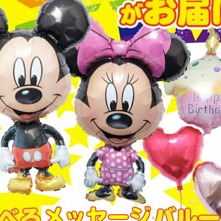送料無料 バルーン 誕生日 ミッキー ミニーと選べるバルーン バースデー バルーンギフト バルーン ディズニー 飾り付け ヘリウム入り サプライズ  風船 名入れ