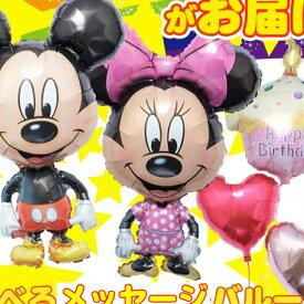 バルーン 誕生日 ミッキー ミニーと選べるバルーン バースデー バルーンギフト バルーン ディズニー 飾り付け ヘリウム入り サプライズ 風船 名入れ