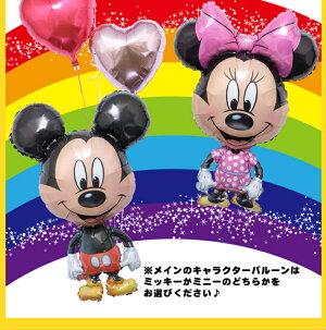 送料無料バルーン誕生日ミッキーミニーと選べるバルーンバースデーバルーンギフトバルーンディズニー飾り付けヘリウム入りサプライズ風船