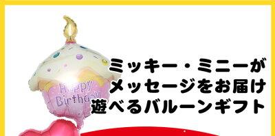 送料無料バルーン電報結婚式ミッキーミニーバルーンバルーン電報結婚祝いおしゃれ祝電記念日開店祝い