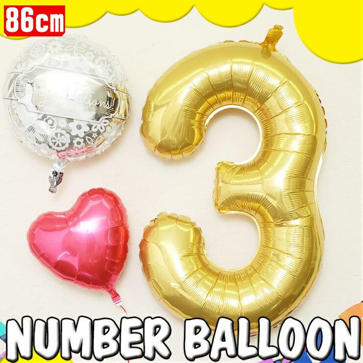 メール便送料無料【数字 バルーン】約90CMのビッグナンバーバルーン 誕生日 バースディ 記念日 お祝い 周年 飾り付け【RCP】風船