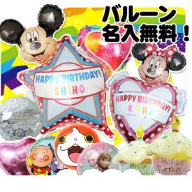 バルーン 誕生日 名入れ ミッキー ミニーと選べるバルーン バースデー バルーンギフト ディズニー ヘリウムガス入り アンパンマン飾り付 サプライズ 風船 名前