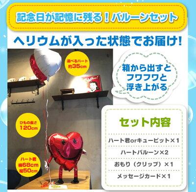 【送料無料】誕生日!結婚式!様々なお祝いごとにハート君がお届け選べるハートバルーンギフト