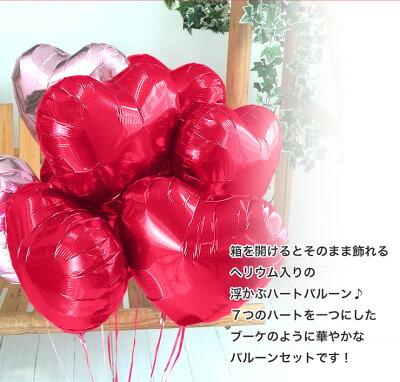 バルーン7thハート結婚式誕生日記念日