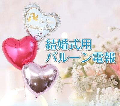【送料無料】祝電・バルーン電報!結婚式・ダブルウィッシュと選べる2カラーハートバルーンギフト