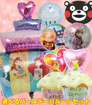 送料無料ビッグバースデーケーキと選べるキャラバルーンバルーン誕生日1歳バースデー2歳ファーストバースデーアンパンマン妖怪ウォッチくまモン