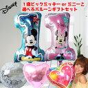 1歳 誕生日 バルーン ミッキー ミニー 男 女 プレゼント バースデー お祝い 風船 飾り付け ディズニー ヘリウムガス入り