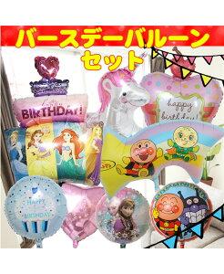 バルーン 誕生日 バルーン電報 1歳 バースデー アンパンマン ミニオンズ ミッキー ミニー ディズニー 飾り付け バルーンギフト バースデー サプライズ 名入れ ヘリウム缶付き