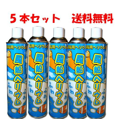【送料無料】ヘリウム缶11.6リットル 5本セット【風船】【ヘリウム缶】【ヘリウム】【ヘリウムガス】【RCP】【ヘリウムガス缶】