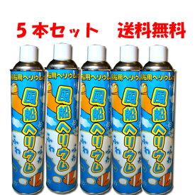 ヘリウム缶 5本セット 風船 ヘリウム ヘリウムガス RCP ヘリウムガス缶 バルーン 補充用 送料無料 ボンベ