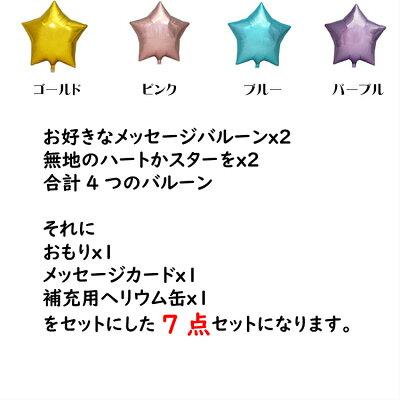 誕生日!Birthday!のお祝いに!パステルハート!選べる2カラーハートバルーンギフト飾り付けサプライズバースデーバルーンヘリウムガス入り