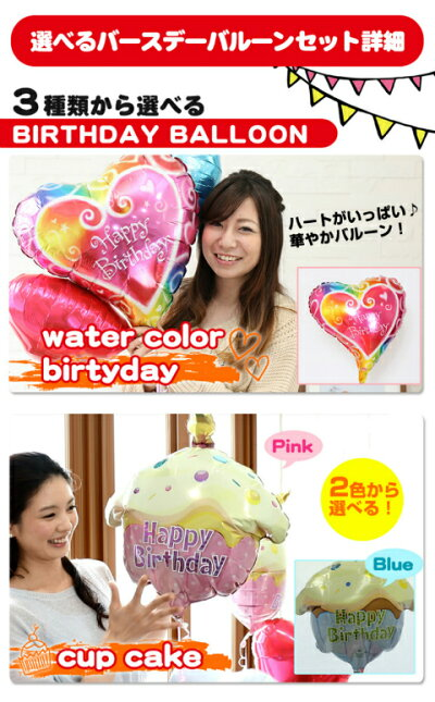 【送料無料】誕生日!Birthday!のお祝いに!パステルハート!選べる2カラーハートバルーンギフト【fsp2124】