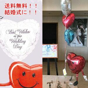 バルーン電報 結婚式 バルーン 祝電 結婚祝い バルーンギフト 風船 おしゃれ ウエディング ハート 飾り付け 即日発送 送料無料 ウェディング