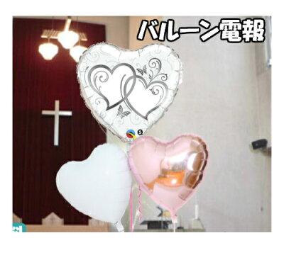 送料無料!バルーン電報・ギフト結婚式にウエディングバルーンと選べるハートカラー