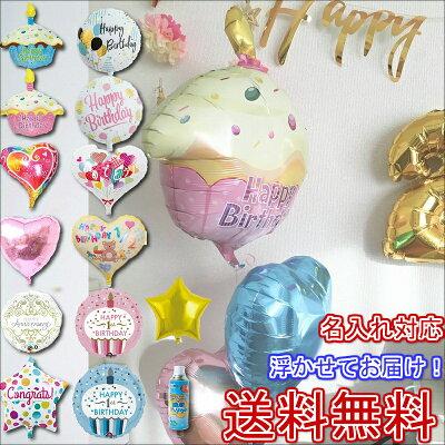誕生日バルーンバルーンギフトバースデーバルーン2カラーハート祝電お祝いbirthday飾り付け風船ヘリウムガス入り