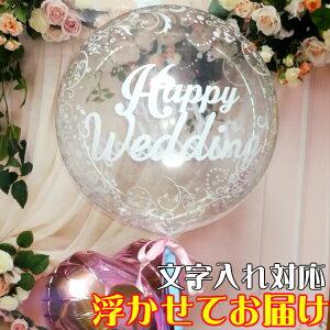 バルーン電報 結婚式 ヘリウムガス入り ウェディング バルーンインバルーン リボン付き 祝電 クリア 透明 受付 ウェルカムスペース 飾り付け 前撮り おしゃれ