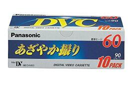 パナソニック ミニDVカセット60分10巻パック AY-DVM60V10