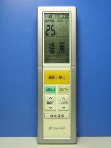 ダイキン エアコンリモコン ARC456A3