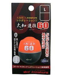 キザクラ(kizakura) 大知モデル 大知遠投60 L 000 オレンジ