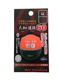 キザクラ(kizakura) 大知モデル 大知遠投60 LL 0 オレンジ