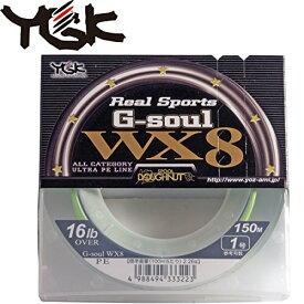 よつあみ(YGK) PEライン リアルスポーツ Gソウル WX8 150m 1.5号 25lb 8本 シナモングリーン