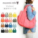 macaronic style マカロニックスタイル ナイロンあおりトートS_28003