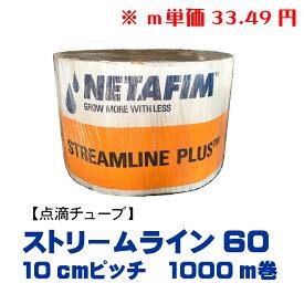 ネタフィム ストリームライン60 点滴チューブ 灌水チューブ 10cmピッチ 厚さ0.15mm 内径16.2mm 外径16.5mm 1000m巻き