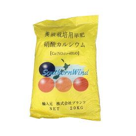 養液栽培用単肥肥料硝酸カルシウム(石灰)4水塩20kg/袋