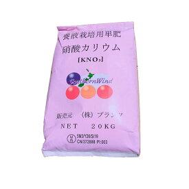 養液栽培用単肥肥料 硝酸カリウム(硝酸加里)20kg/袋