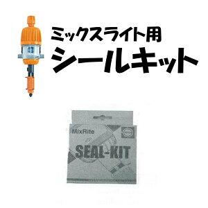 """ネタフィム シールキット ミックスライト液肥混入器 3/4"""" 用交換用シールキット"""